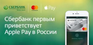 Как подключить Apple Pay в Сбербанке
