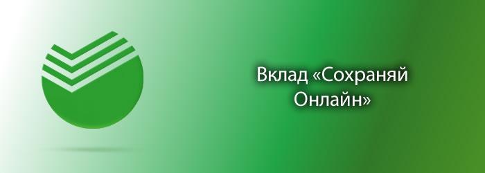 https://sber-info.ru/wp-content/uploads/2017/09/shr02.jpg