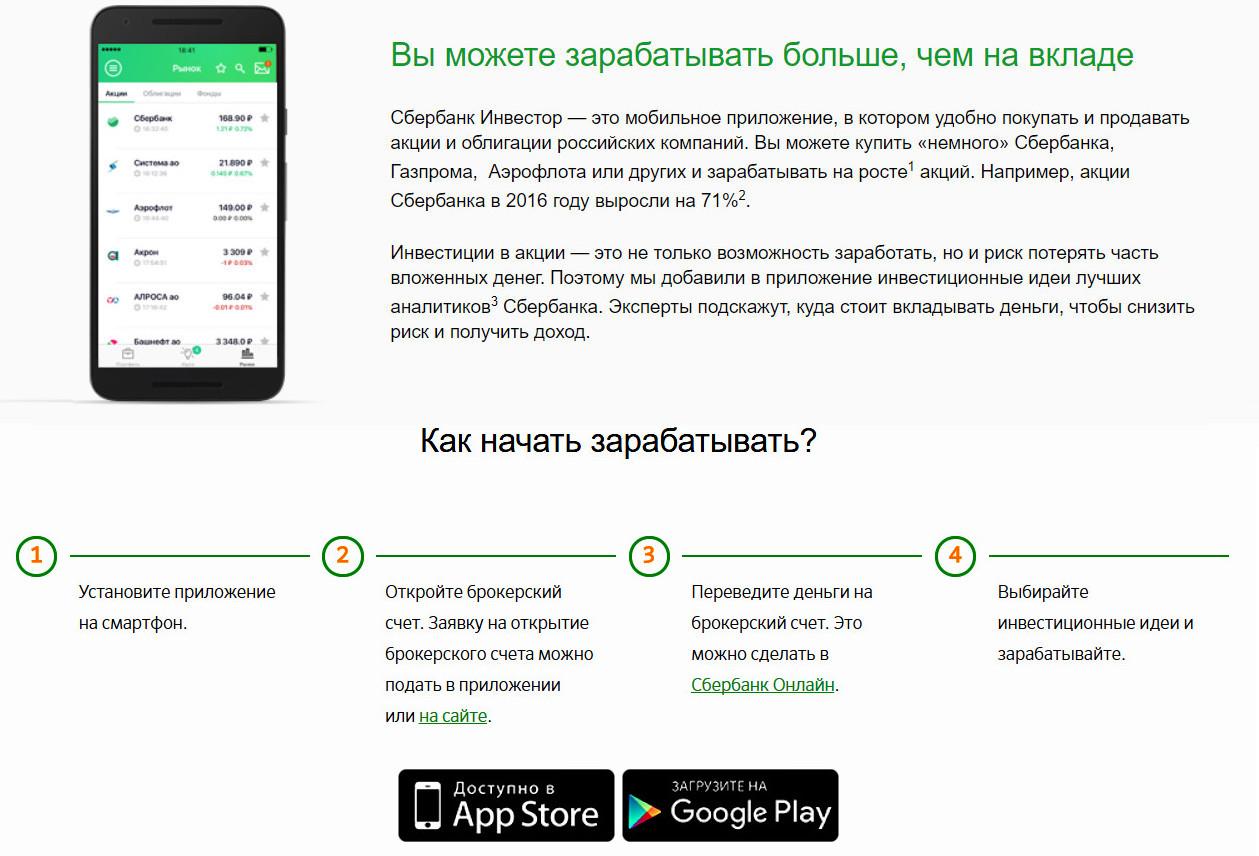 Фото №2. Мобильное приложение Сбербанка для покупки акций