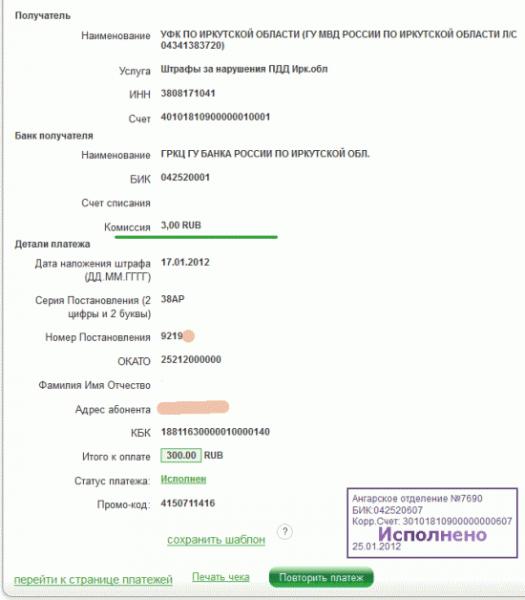 Оплата штрафа ГИБДД: этап 3