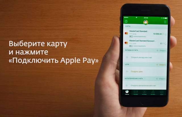 Фото №3. Подключение Apple Pay