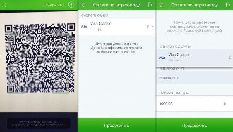 Осуществление платежа по коду через онлайн кабинет телефона