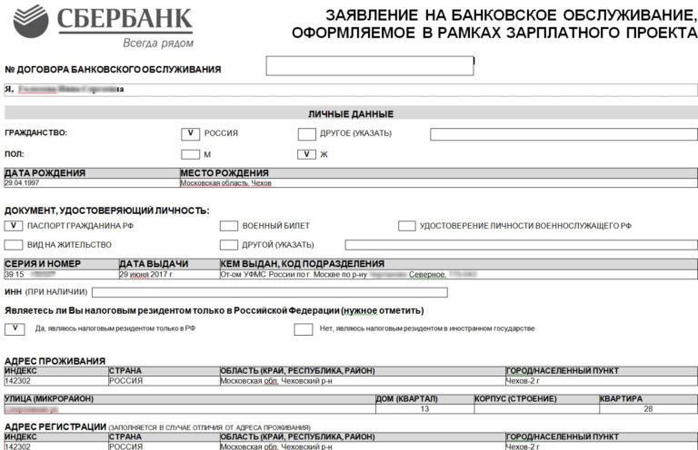 заявление на получение кредитной карты
