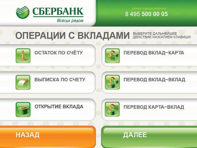 Использование банкомата для пополнения вклада