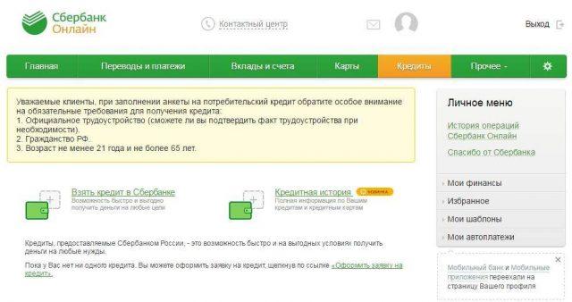 Подача заявки через Сбербанк Онлайн