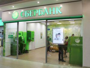 Пакет Большие Возможности от Сбербанка