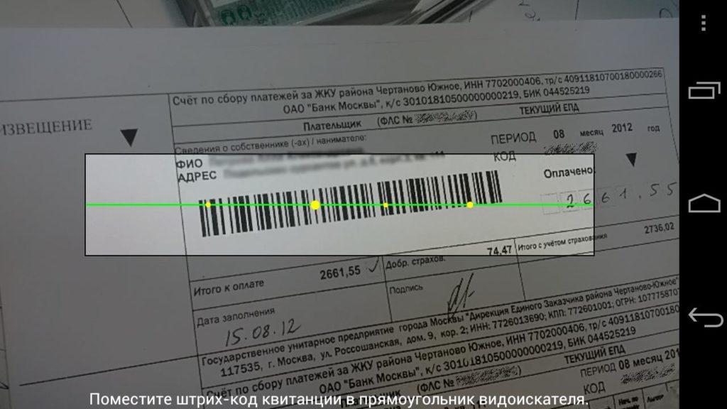 Оплата по штрих-коду в Сбербанк Онлайн