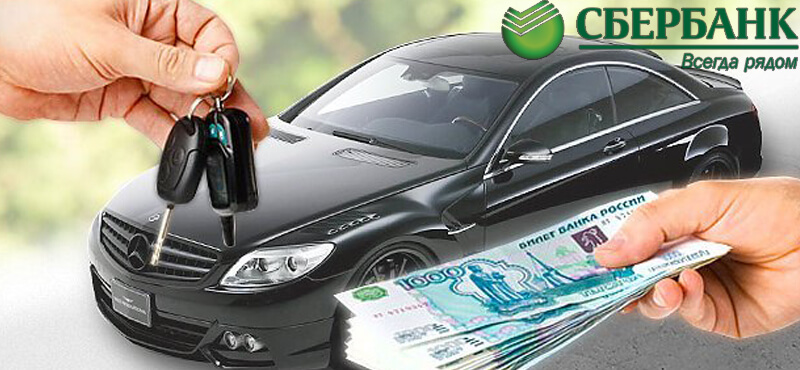 Сбербанк продажа автомобилей залоговых залог 24 транспорт легковые автомобили