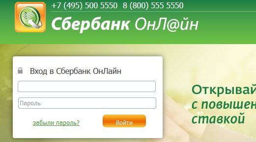 Автоплатеж от Сбербанка за штрафы ГИБДД