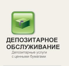 Депозитарий ПАО Сбербанк России