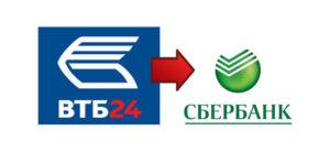 Сколько идут деньги с ВТБ на Сбербанк