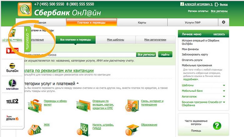 Вид личного кабинета Сбербанка и выбор переводов