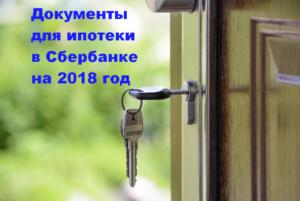 Документы для ипотеки в Сбербанке на 2018 год