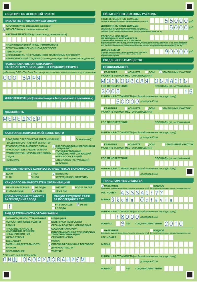 Рис.1. Образец заполнения анкеты с указанием ОПФ
