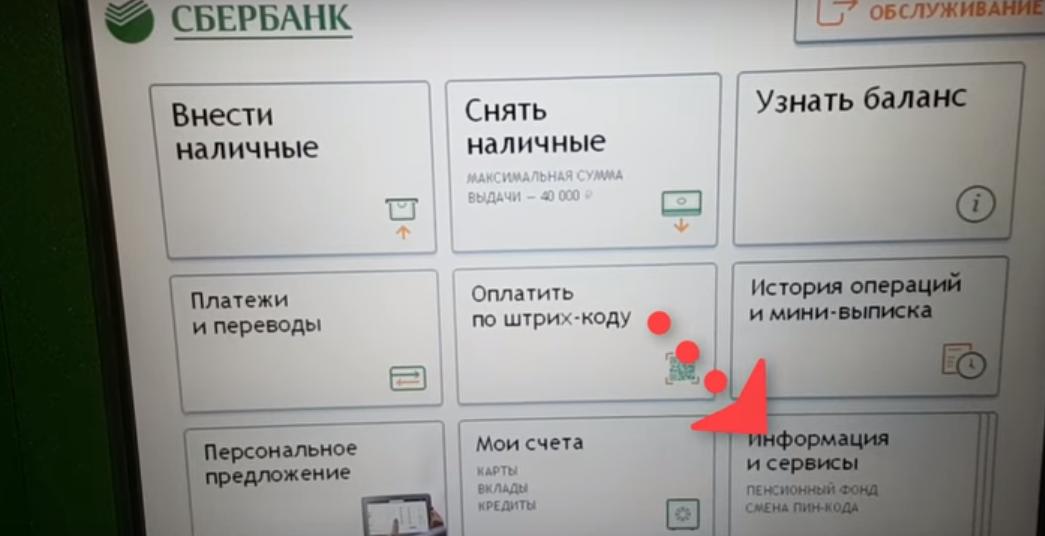 Как узнать логин «Сбербанк Онлайн»