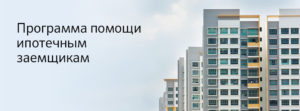 Фото №1. Программа Сбербанка по реструктуризации ипотеки