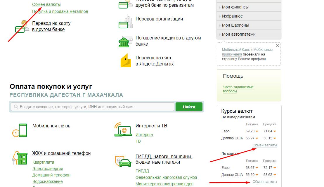 Покупка валюты в Сбербанке Онлайн
