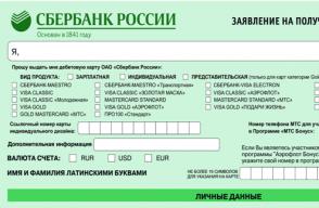 Анкета на ипотеку Сбербанка