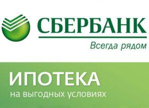 Снятие обременения после погашения ипотеки Сбербанка