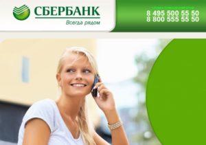 Телефон Сбербанка