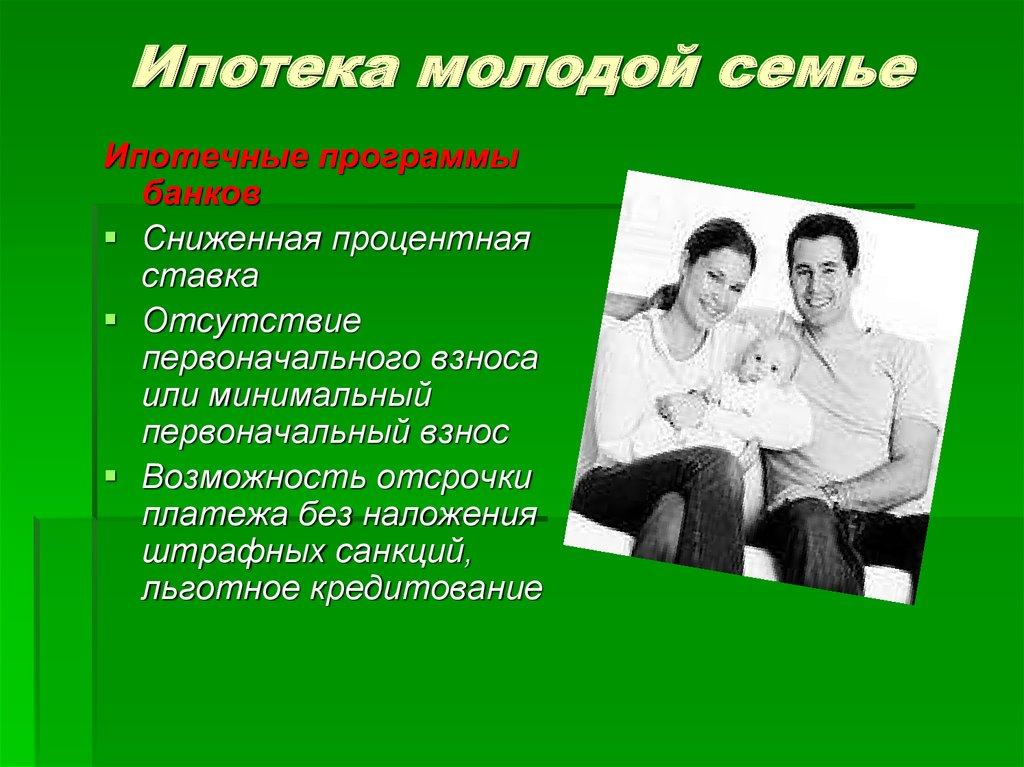 Рис.1. Особенности ипотеки для молодой семьи