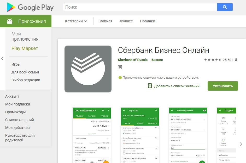 Рис.1. Официальное приложение Сбербанк Бизнес