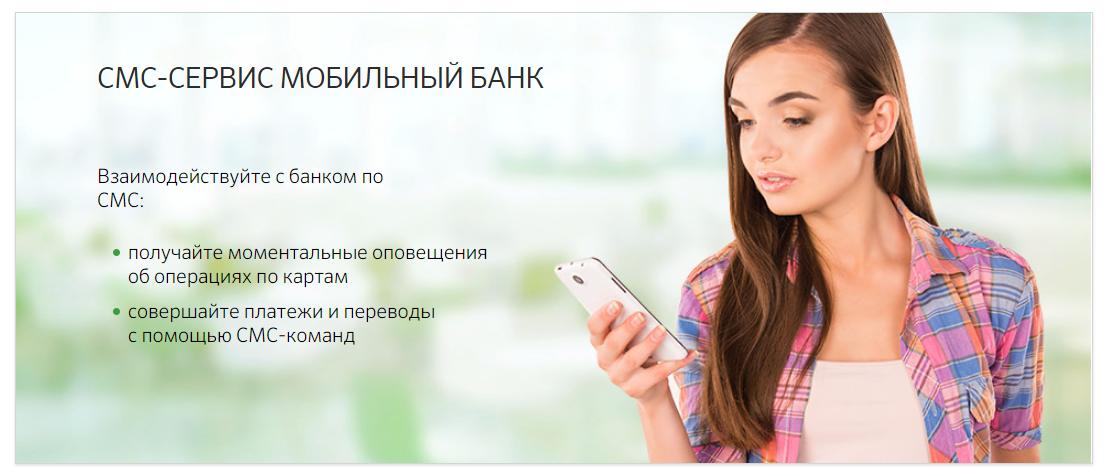 Фото №1. Сервис Мобильный банк от Сбербанка