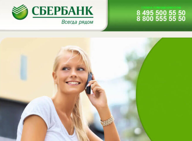 Фото №1. Номера для связи с банком для частных клиентов