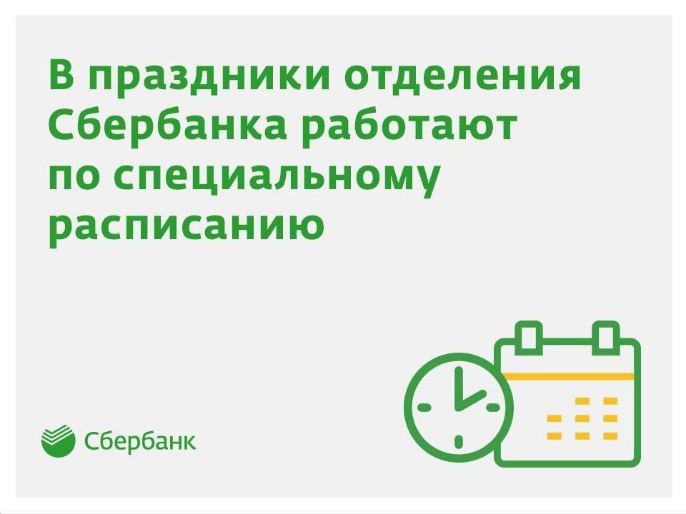 Фото №1. Объявление на сайте кредитной организации