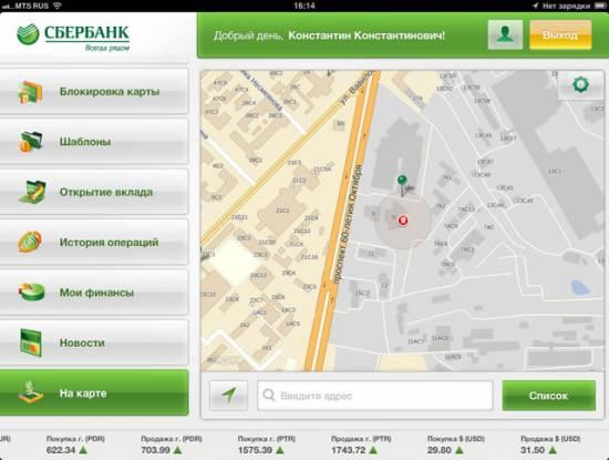 Фото №1. Мобильное приложение поиска дежурного офиса Сбербанка для iPad