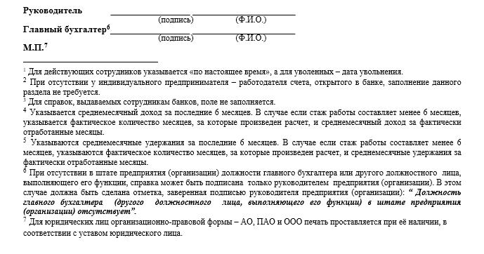 Фото №1. Пояснения в нижней части бланка справки, помогающие заполнить документ правильно