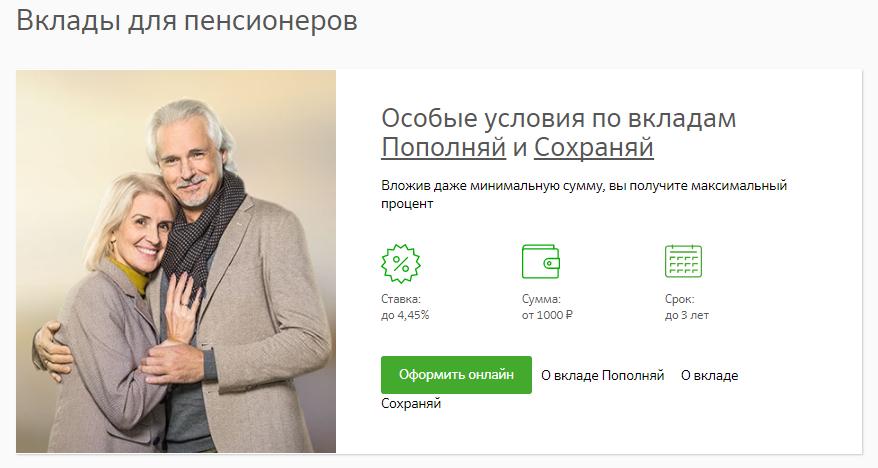 Фото №2. Льготные условия от Сбербанка для пенсионеров