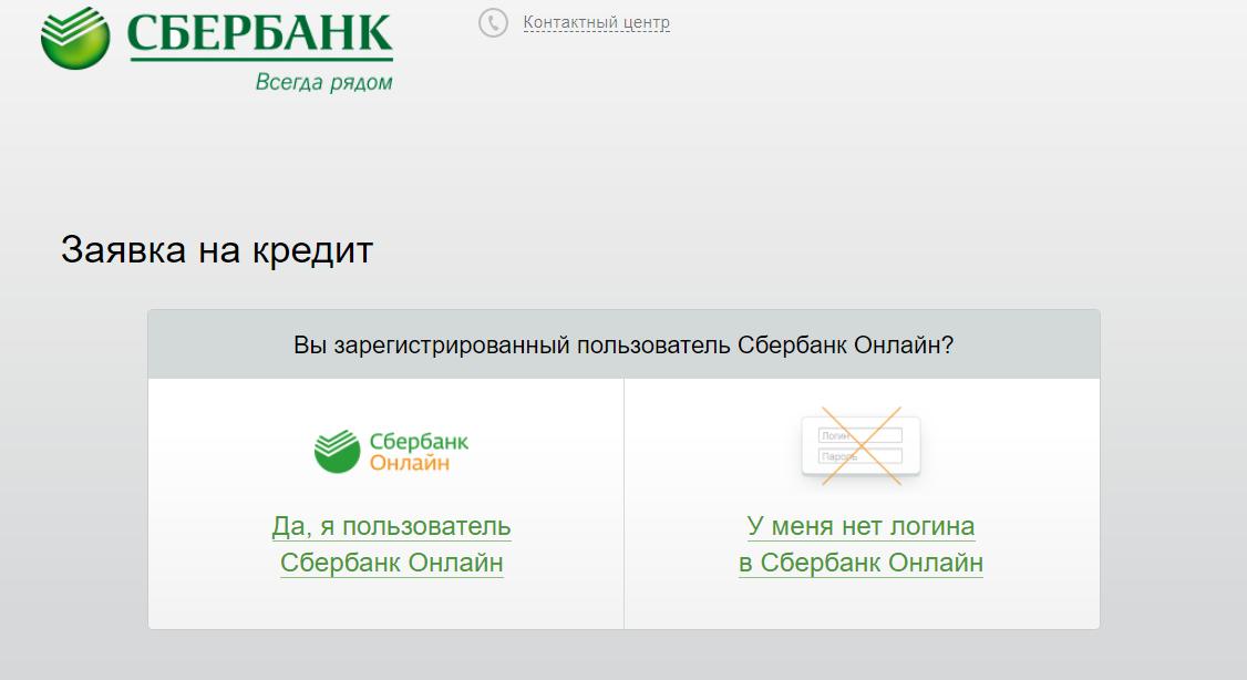 Фото №2. Подача онлайн-заявки на кредит на сайте банка