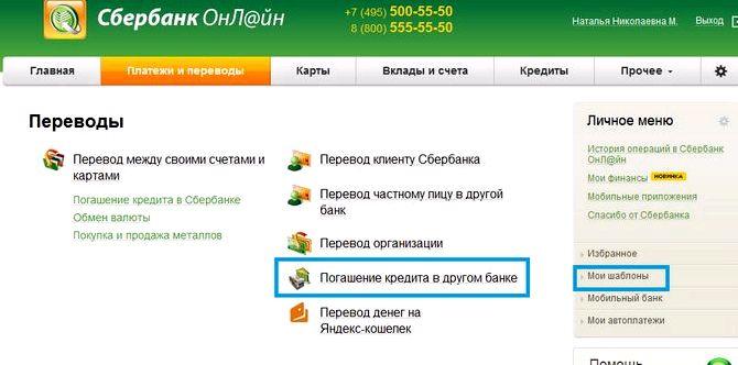 Фото №3. Использование Сбербанк Онлайн для погашения ипотеки в стороннем банке