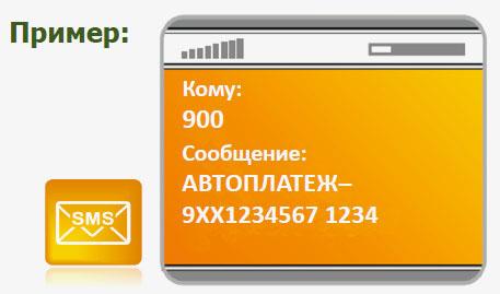 Как отменить Автоплатёж с карты Сбербанка на телефон Теле2