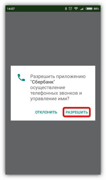 Как бесплатно скачать Сбербанк Онлайн на телефон Андроид?