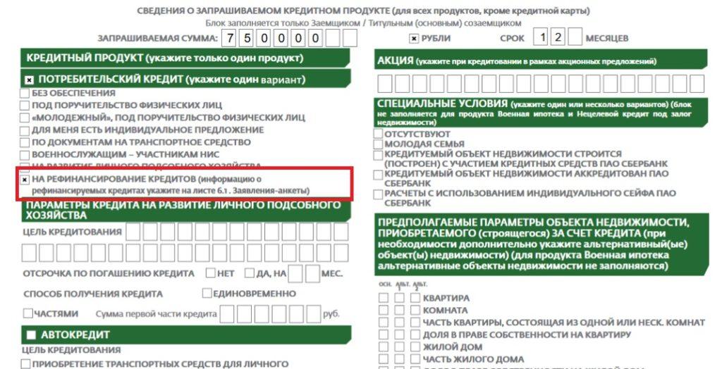 Рис.4. Пример заполнения анкеты для рефинансирования старых займов