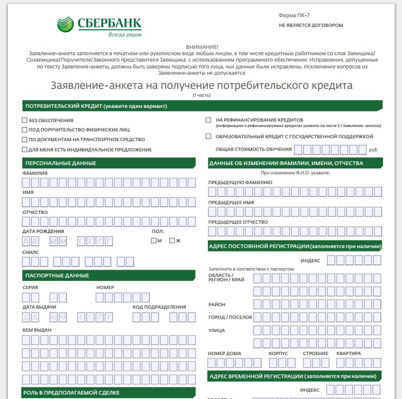 Фото №5. Шапка заявления на получение потребительского кредита Сбербанка
