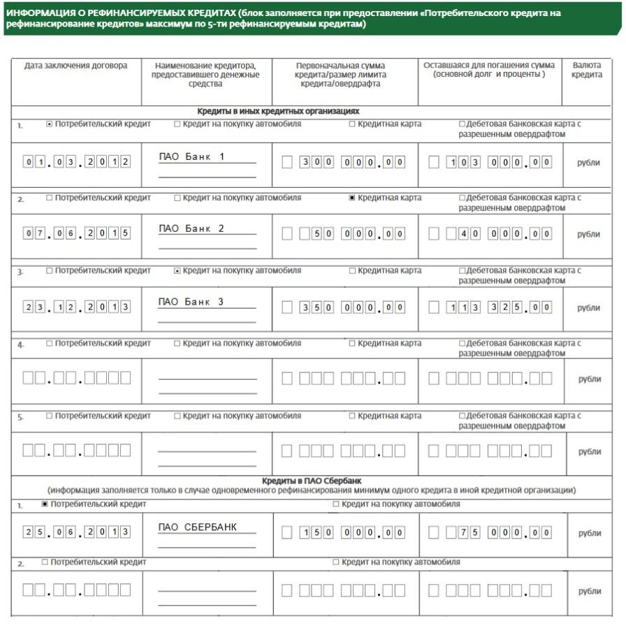 Рис.5. Пример заполнения части анкеты об имеющихся кредитах