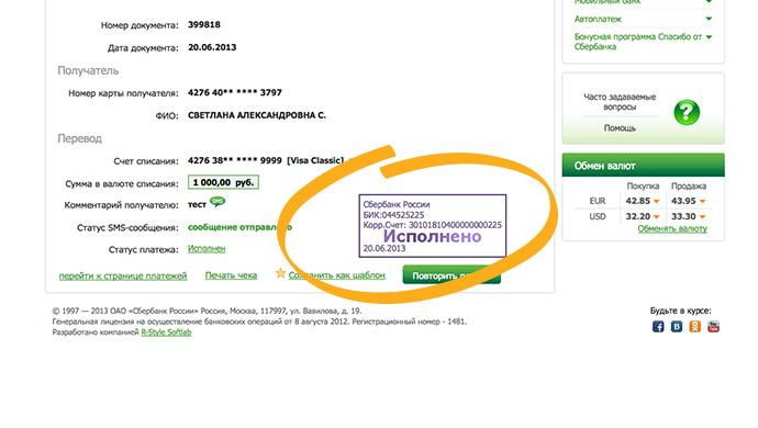 Как оплатить Хоум Кредит через Сбербанк?