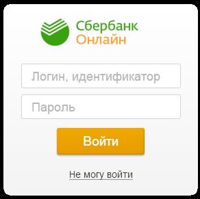 Личный кабинет Сбербанка