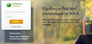 Оплата ЖКХ через Сбербанк
