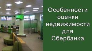 Оценка для ипотеки Сбербанка