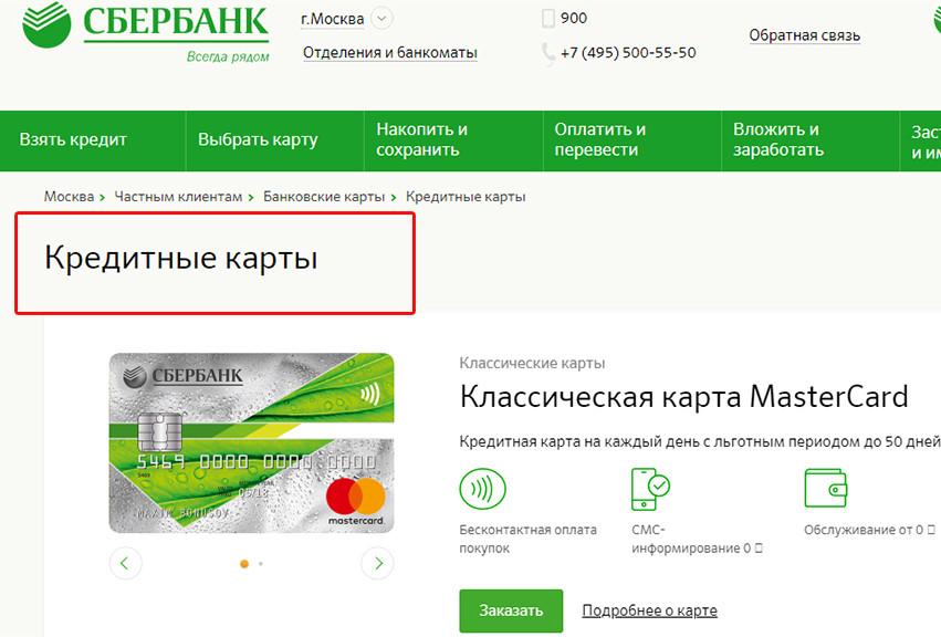 Оформить кредитную карту Сбербанка онлайн