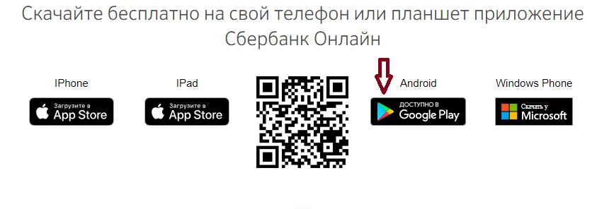 Скачать Сбербанк Онлайн на Андроид