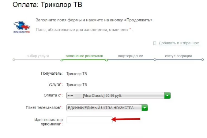 Оплата Триколор ТВ через Сбербанк