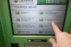 Как положить деньги через терминал на карту Сбербанка