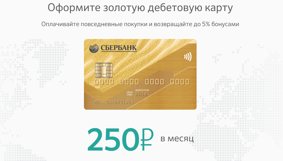 Дорогое обслуживание карты может стать бесплатным для клиентов банка