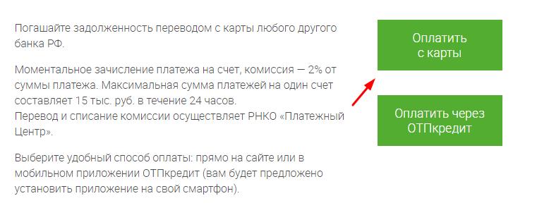 Оплата кредита ОТП с карты Сбербанка