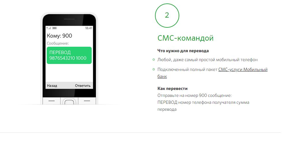 Как перевести деньги по СМС в Сбербанке по номеру 900